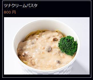 鴨川パスタ.JPG